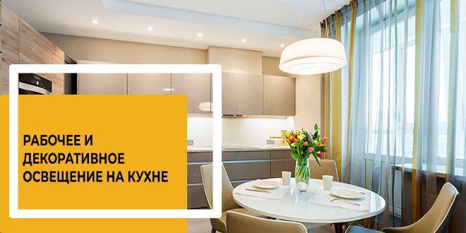 Рабочее и декоративное освещение на кухне