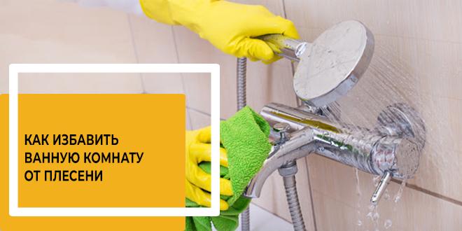 Как избавить ванную комнату от плесени