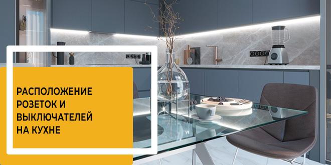 Расположение розеток и выключателей на кухне