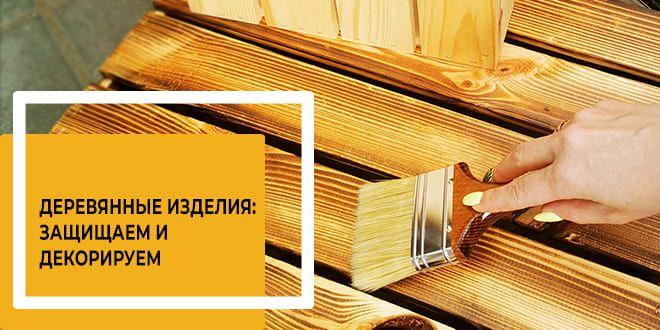 Деревянные изделия: защищаем и декорируем
