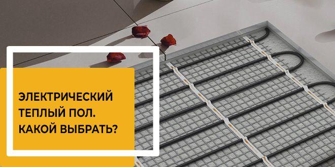 Электрический теплый пол. Какой выбрать?