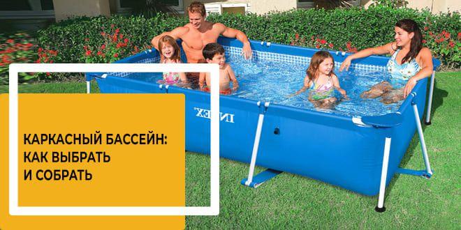 Каркасный бассейн: как выбрать и собрать