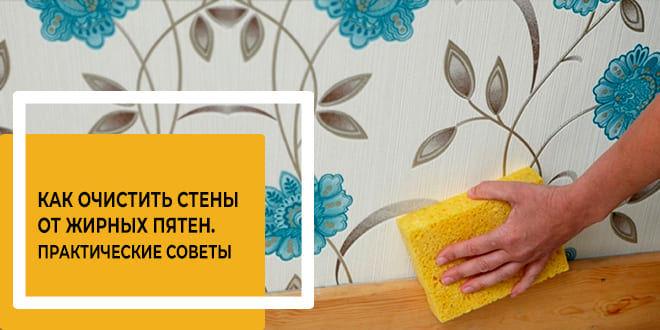 Как очистить стены от жирных пятен. Практические советы