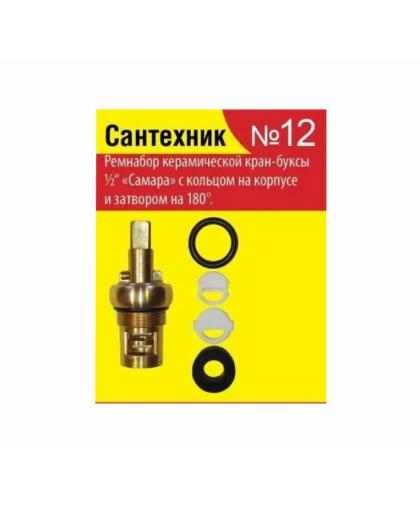 Набор Сантехник №12 для отечественной керамической кран-буксы Самара