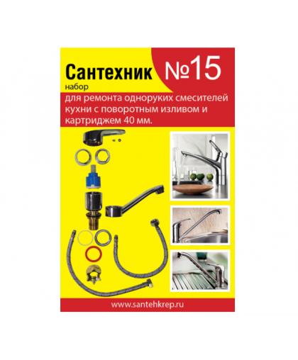 Набор Сантехник №15 для однорукого кухонного смесителя 40 мм с поворотным носом