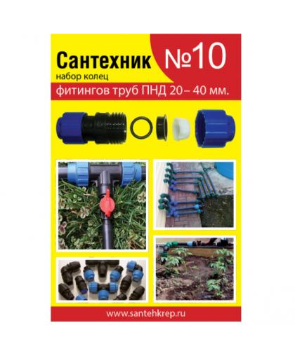 Набор Сантехник №10 кольца для фитингов труб ПНД 20-40 мм