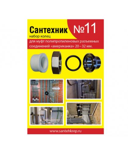 Набор Сантехник №11 кольца для полипропиленовых американок 20-32 мм