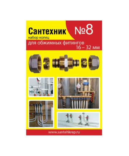 Набор Сантехник №8 кольца для фитингов металлопластиковых труб
