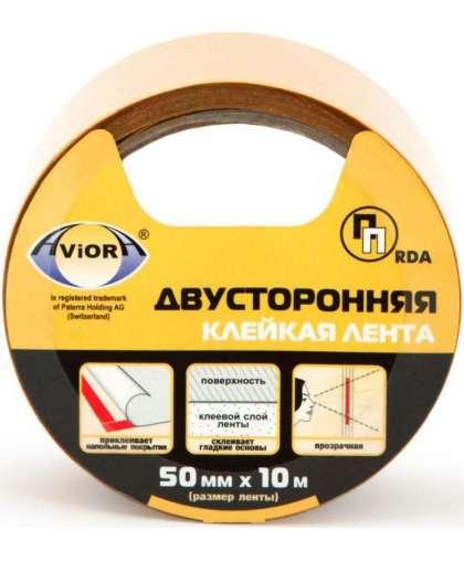 Лента двусторонняя клейкая 50мм*10м ПП 303-005 AVIORA