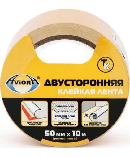 Лента двусторонняя клейкая Aviora 50 мм*10 м 303-006