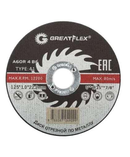 Диск отрезной по металлу Greatflex Master Т41-125*1,0*22,2 арт.50-41-002