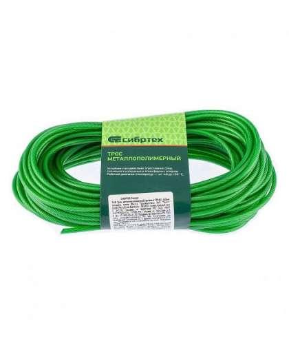 Трос металлополимерный ПР-2.0 Сибртех 47645 зеленый 20 м.п