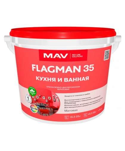 Краска Flagman 35 для кухни и ванной матовая 5 л, MAV