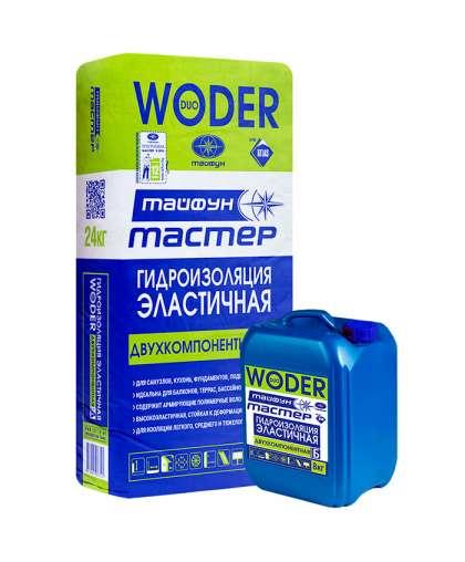 Гидроизоляционный состав Мастер WODER DUO 24 кг+8 кг, Тайфун