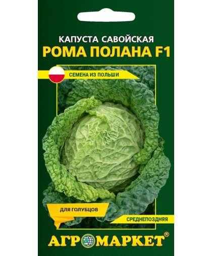 Капуста савойская Рома Полана F1 Агромаркет 0.1 г