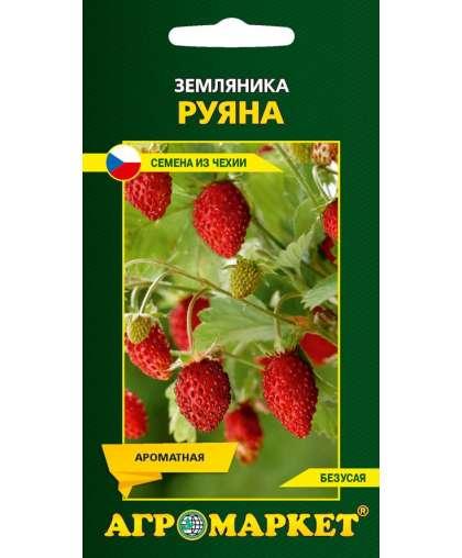 Земляника Руяна Агромаркет 0.05 г