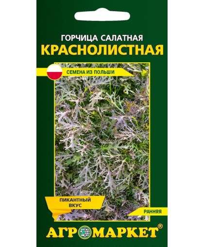 Горчица салатная Краснолистная Агромаркет 1 г