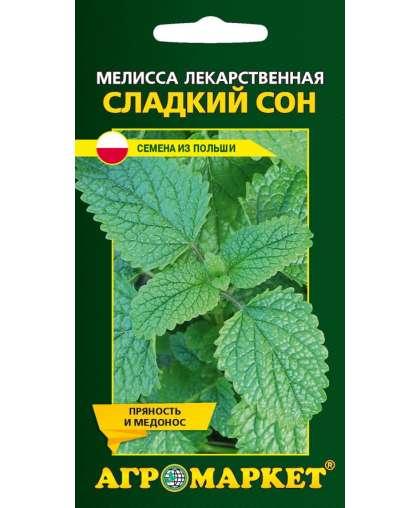 Мелисса Сладкий сон Агромаркет 0.1 г