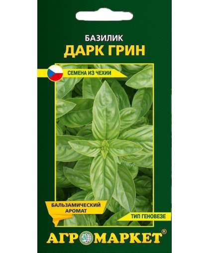 Базилик Дарк грин Агромаркет 0.5 г