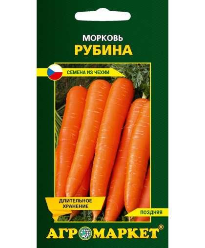 Морковь Рубина Агромаркет 1 г