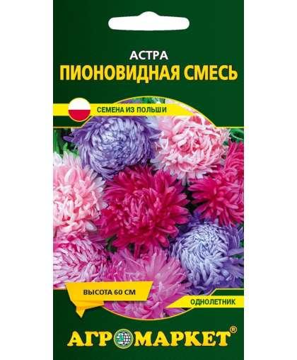 Астра Пионовидная смесь Агромаркет 0.5 г