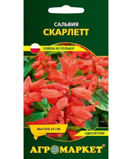Сальвия Скарлетт Агромаркет 0.1 г