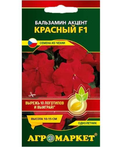 Бальзамин Акцент красный F1 Агромаркет 10 шт