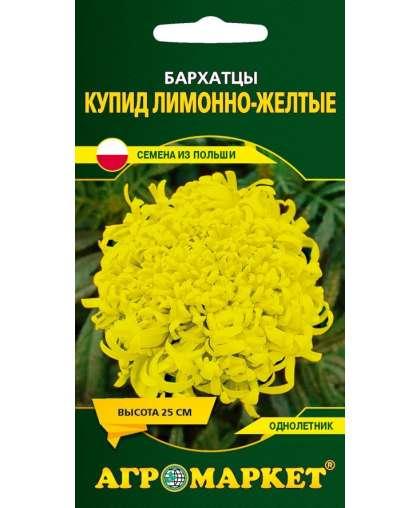 Бархатцы Купид лимонно-желтые прямостоячие Агромаркет 0.5 г