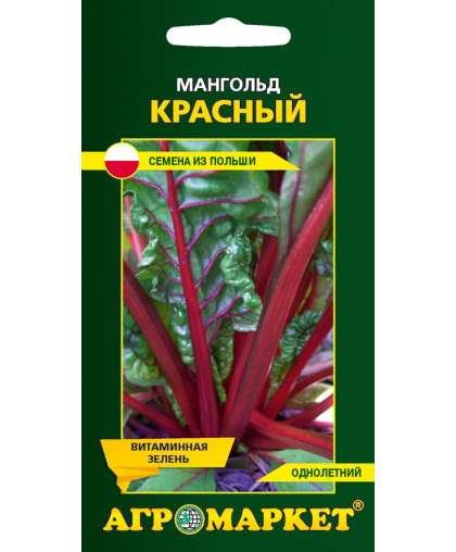 Мангольд красный Агромаркет 1 г