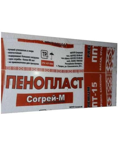 Пенопласт Согрей-М ППТ15 Н-А-Р 1000*500*100 мм