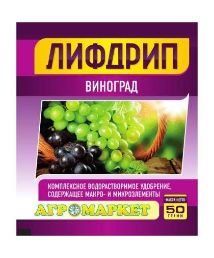 Удобрение Лифдрип виноград 50 г