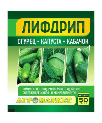 Удобрение Лифдрип огурец капуста кабачок 50 г