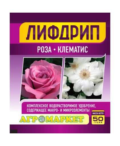 Удобрение Лифдрип роза клематис 50 г