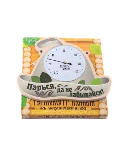 Термометр для бани Парься, да не забывайся арт. 10955129 код 108884 20*16 см