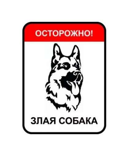Знак оповещательный 003 Злая собака 310*410*1 мм
