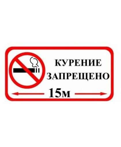 Знак оповещательный ПВХ 006 Курение запрещено 100*200*5 мм