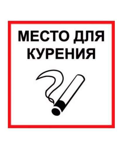 Наклейка большая 07 Место для курения 200*200 мм
