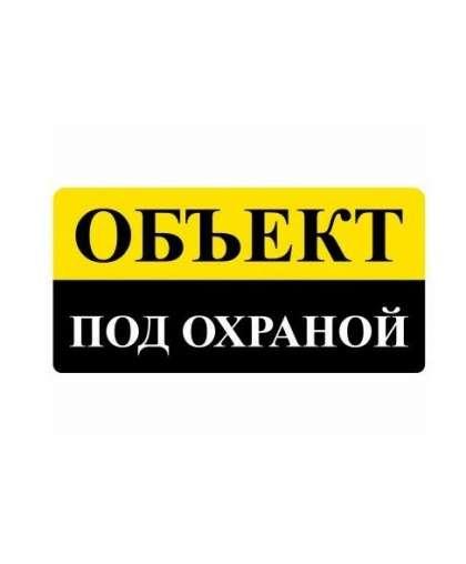Знак оповещательный ПВХ 009 Объект под охраной 100*200*5 мм