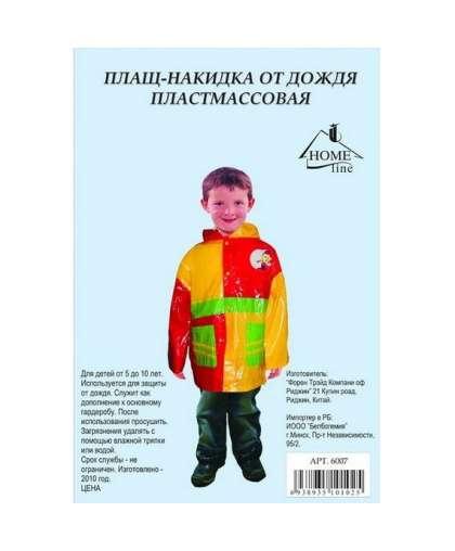Дождевик детский Home line арт.6007 код 101025