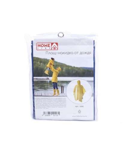 Плащ - накидка от дождя Home line 1690 код 101131
