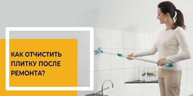 Как отчистить плитку и сохранить опрятный шов