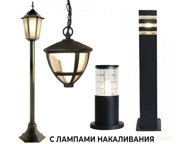 Уличные светильники с лампами накаливания