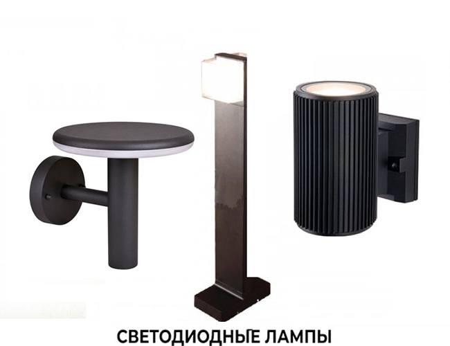 Уличные светильники со светодиодными лампами