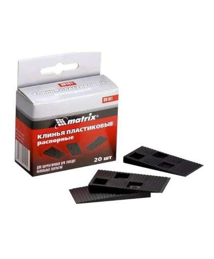 Клинья пластиковые распорные для корректировки при укладке напольных покрытий, 20 шт 88101, MATRIX